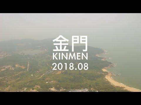 【 2018 Taiwan Travel Worker - Justin's vlog 】金門/Kinmen