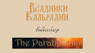 Видеообзор The Parabellum
