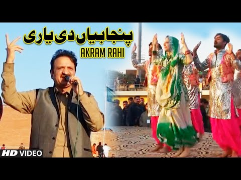 Bambukat Punjabiyan Di Yaari | Akram Rahi | Pakistan Vs. India Kabaddi Match | New Song 2019 - Pt. 2