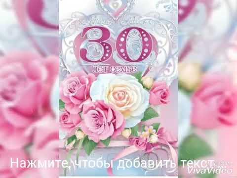 Годовщина свадьбы 30-лет