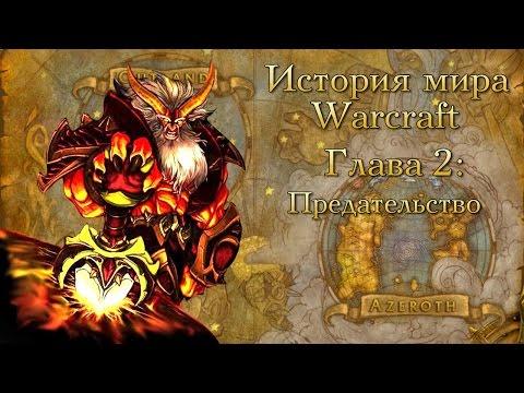 [WarCraft] История мира Warcraft. Глава 2: Предательство Саргераса.