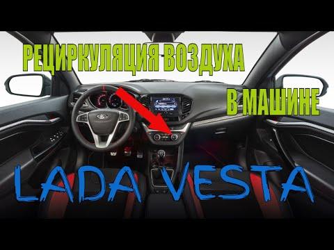 Рециркуляция воздуха в машине полезная функция Лада Веста