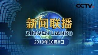 《新闻联播》 20191008 22:30| CCTV