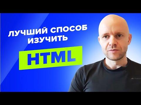 HTML CSS курсы. Лучший способ изучить HTML
