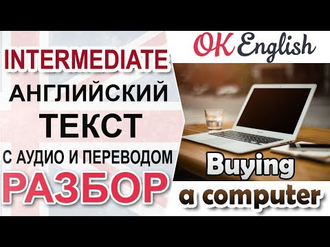 Buying a computer 📘 Intermediate English text | OK English