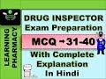 Drug Inspector | Exam Preparation | MCQ 31-40 | In Hindi | ड्रग इंस्पेक्टर परीक्षा की तैयारी | हिंदी