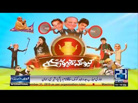 Q Kay Jamhuriat Hai - 13 October 2017 - 24 News HD