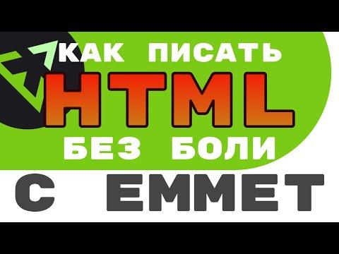 Emmet: XML и HTML разметка без боли