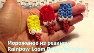 Брелок-Мороженое|Rainbow Loom Bands|Урок № 3