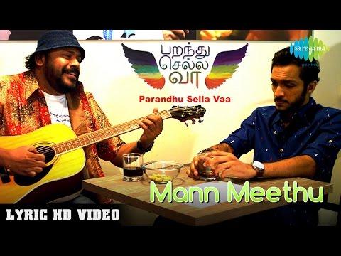 Parandhu Sella Vaa - Mann Meedhu | HD Lyric Video | Joshua Sridhar | Na.Muthukumar