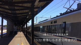 【北陸新標準(合成音声)】特急しらさぎ53号金沢行駅自動放送@加賀温泉駅3番のりば