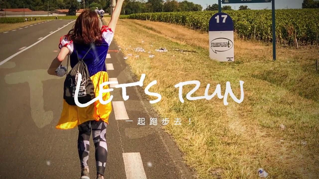 【梅鐸 #紅酒馬拉松】邊跑邊喝玩 #法國。酒友們必嗨一次! - YouTube
