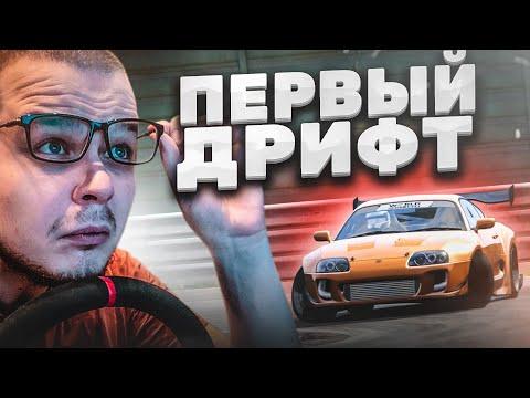 МОЙ ПЕРВЫЙ ДРИФТ В ASSETTO CORSA! - ЛУЧШИЙ АВТОСИМУЛЯТОР!