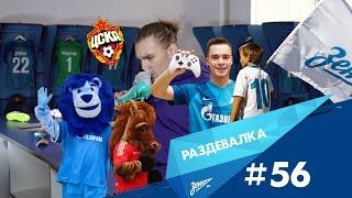 «Раздевалка» на «Зенит-ТВ»: выпуск №56