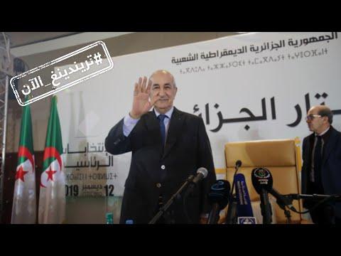 #تريندينغ_الآن.. الجزائريون يحتفلون برئيسهم الجديد على تويتر  - 20:59-2019 / 12 / 14