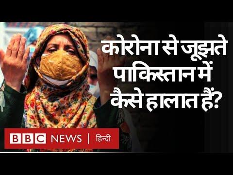 Download Coronavirus India Update: कोरोना से Pakistan में बिगड़ते हालात, Imran Khan क्या करेंगे? (BBC Hindi)