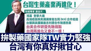 拚製藥國家隊 專家:台灣原料藥合成實力堅強|新唐人亞太電視|20200412