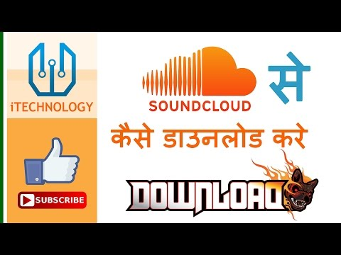Download Soundcloud Mp3 Songs Without Software | Hindi