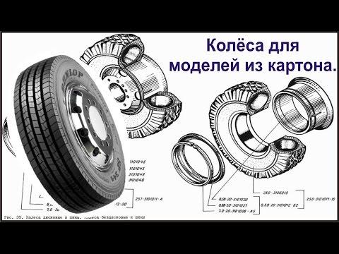 Модели из картона. Как сделать колёса (Альтернатива)