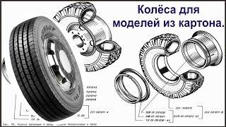 модели из картона. Как сделать колёса (Способ  2)