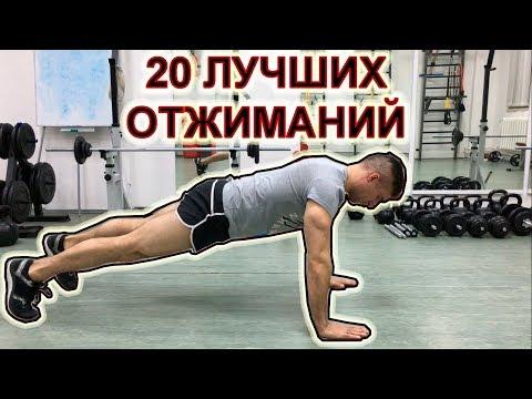20 ЛУЧШИХ ВАРИАНТОВ ОТЖИМАНИЙ ОТ ПОЛА! Тренировка отжиманий. Укрепляем грудь, плечи, руки!