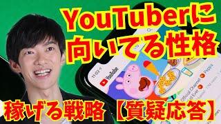 質疑応答〜YouTuberで生計を立てる方法とYouTubeが向いてる人の条件