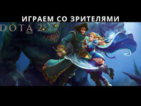 ИГРА СО ЗРИТЕЛЯМИ - DOTA 2 СТРИМ