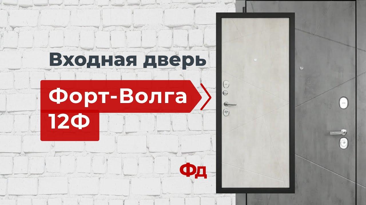 Входная дверь Форт-Волга 12Ф