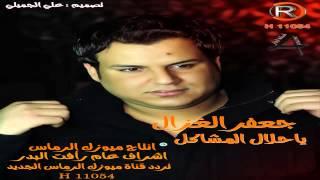 جعفر الغزال يا حلال المشاكل 2014 الرماس ميوزك