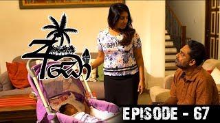 අඩෝ - Ado | Episode - 67 | Sirasa TV Thumbnail