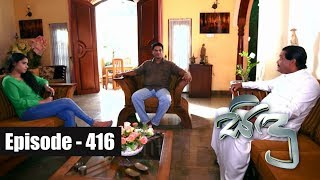 Sidu | Episode 416 12th March 2018 Thumbnail