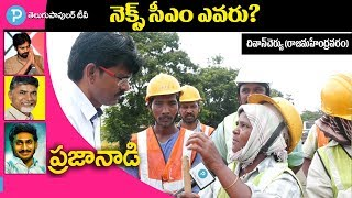 who is next ap cm