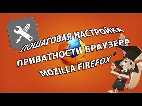 Пошаговая настройка приватности браузера Mozilla Firefox