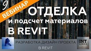 Урок 9. Отделка в Revit. Подсчет материалов.