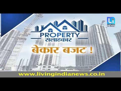Property Salahkar @  Budget 2018 ने किया Real Estate Sector को मायूस