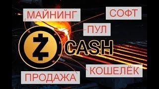 Добываем ZCASH (ZEC) на NVIDIA & CPU с нуля 29 Сентября 2017.  Открываем ZEC wallet и майним.