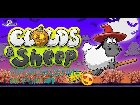 Clouds & Sheep / Облака И Овцы -