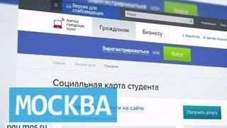 Столичные студенты смогут оформить социальную карту через московский портал госуслуг