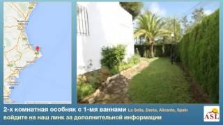 2-х комнатная особняк с 1-мя ваннами в La Sella, Denia, Alicante(больше информации на особняк в продаже в La Sella, Denia, Alicante, Spain с 2 спальни, 1 ванная: ▻http://aspanishlife.com/ru/properties/253092-osob..., 2015-12-24T08:08:20.000Z)