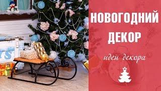 Новогодний декор - идеи оригинального новогоднего украшения дома