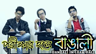 পরীক্ষার হলে বাঙালী || Types of Bangali Students  in exam hall || Durjoy Ahammed Saney || Saymon