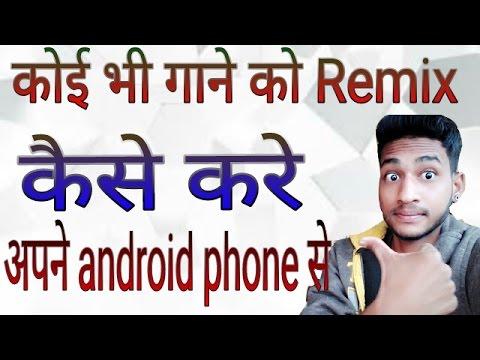 कोई भी गाने को Remix कैसे करे वो भी अपने Mobile से  free free