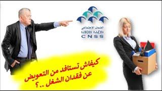 أجـي تعرف شحال غادي تعوضك cnss  إلا جراو عليك من الخدمة ( التعويض عن فقدان الشغل ..!)