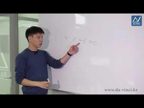 Видеоурок основные свойства числовых неравенств