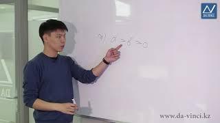 8 класс, 11 урок, Свойства числовых неравенств