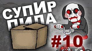 Коробка (Супер Пила 1-10)