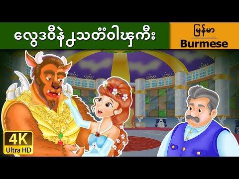 လွေဒ၀ီနဲ႕သတၱ၀ါၾကီး | ကာတြန္း | ကာတြန္းဇာတ္ကား | ပံုျပင္မ်ား | Myanmar Fairy Tales: လွေဒ၀ီနဲ႕သတၱ၀ါၾကီး | Beauty And The Beast in Burmese | ကာတြန္း | ကာတြန္းဇာတ္ကား | ပံုျပင္မ်ား | ကာတြန္း ျမန္မာစာတန္းထိုး |  စင္?ဒရဲလားကာတြန္?း | Myanmar Story | 4K UHD | Myanmar Fairy Tales  Watch Children's Stories in English on our English Fairy Tales Channel : http://www.youtube.com/EnglishFairyTales  💙 ဗမာထဲတွင်နောက်ထပ်ဗီဒီယို Watch 💙 Watch More Videos in Burmese 💙   ► အိပ်ပျော်နေသောအလှကလေး - The Sleeping Beauty : https://youtu.be/kMpXmQEK2LM  ► စင္ဒရဲလား - Cinderella : https://youtu.be/e-wbq_rZgaU  ► အဆိုပါရုပ်ဆိုးဘဲ - The Ugly Ducking : https://youtu.be/7n9gZCsh5oA  ► ေရသူမေလး - Little Mermaid : https://youtu.be/M_BuXHbi_4A  ► ဝက္ကေလး သံုးေကာင္ - Three Little Pigs : https://youtu.be/Sp7BlUZdpvU  ► ကြွက် မင်းသမီး - A Little Mouse Who Was A Princess : https://youtu.be/4-_lujdJyIk  ► ရာရ္ပန္ဇယ္ - Rapunzel : https://youtu.be/wMM1NRSaBRs  ► ဟန္ဆယ္ ႏွင့္ ဂရီတယ္ - Hansel and Gretel : https://youtu.be/iuK5p1SK6Gw  ► ဖားမင္းသားေလး - The Frog Prince : https://youtu.be/cSqPJKtCHvE  ► ဆိတ်ထီးခုနစျပါးသောတောခွေး - The Wolf and The Seven Little Kids : https://youtu.be/jEzS-LDolU8  ► လွေဒ၀ီနဲ႕သတၱ၀ါၾကီး - Beauty And The Beast : https://youtu.be/CEpjtqVPhbk  ► ေနမင္းနဲ႔ လမင္း - Sun And The Moon : https://youtu.be/U8Mgdv076uw  ► တန္ဘီလီနာ - Thumbelina : https://youtu.be/jPXc7r2K8Ms  ► ကခုန္ေနတဲ့မင္းသမီးေလး၁၂ေယာက္ - 12 Dancing Princess : https://youtu.be/upqGtHUU5Sg  ► ဖိနပ္ခ်ဳပ္သမားနဲ႔ မွင္စာေလးမ်ား - Elves And The Shoe Maker : https://youtu.be/XlGsIMPxHXc  ► ရမ္ပယ္စေတးစကင္ - Rumpelstiltskin : https://youtu.be/sZ2SD1dqf24  ► အာလာဒင္ႏွင့္အံ့ဖြယ္မီးခြက္ - Aladdin and The Wonderful Lamp : https://youtu.be/KdV7EByKgto  ► ပုရြက္နဲ႕ ႏွံေကာင္. - Ant And The Grasshopper : https://youtu.be/1ynMvJNThys  ► ေအာ့ဇ္ ရဲ႕ ေမွာ္ဆရာ - The Wizard of Oz : https://youtu.be/FlA279-5Oug  ► ဘြတ္ဖိနပ္နဲ႔ေႀကာင္ -  Puss in Boots : https://youtu.be/ZVM6JV3goo8