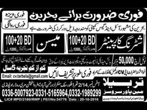 Jobs in Bahrain  23 Nov 2016
