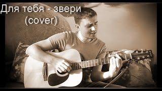 Звери - для тебя (cover)