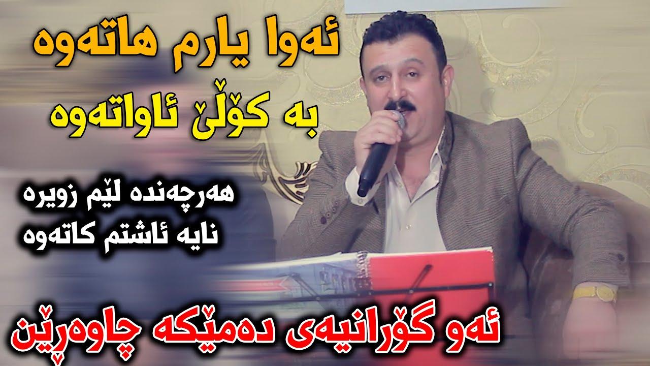 Karwan Xabati (Awa Yarm Hatawa) Danishtni Zana w Rawa - Track 1 - ARO